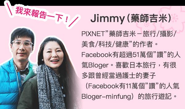 Jimmy(藥師吉米)