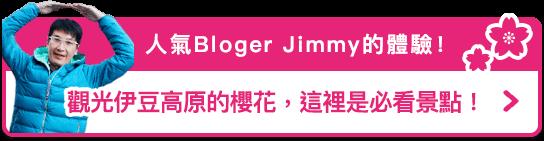 觀光伊豆高原的櫻花,這裡是必看景點!