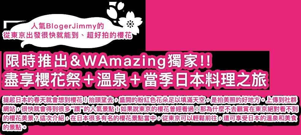 限時推出&WAmazing獨家!!盡享櫻花祭+溫泉+當季日本料理之旅